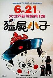 You huan dao shi Poster