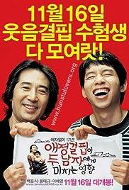 Watch Movie Ae-jeong-gyeol-pil-i doo nam-ja-e-ge mi-chi-neun yeng-hyang (2006)