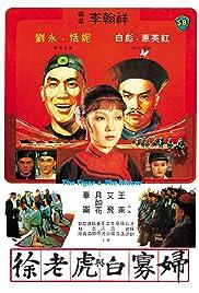 Xu lao hu yu bai gua fu Poster