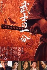 Bushi no ichibun Poster