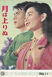 Tsuki wa noborinu Poster