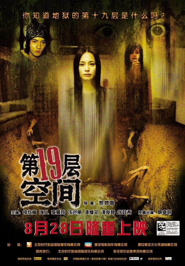 image Dei yuk dai sup gau tsang Watch Full Movie Free Online