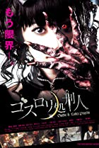 Image of Gothic & Lolita Psycho