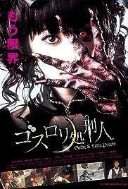 Gosurori shokeinin(2010) Poster - Movie Forum, Cast, Reviews