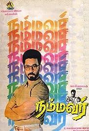 Nammavar(1994) Poster - Movie Forum, Cast, Reviews