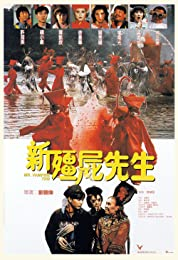 Xin jiang shi xian sheng (2015) poster