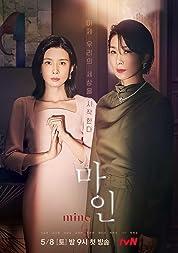 Mine (2021) poster