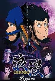 Bakumatsu Gijinden Roman Poster
