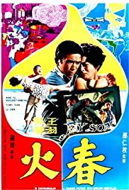 Chun huo Poster