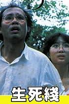 Image of Sheng si xian