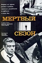 Myortvyy sezon Poster