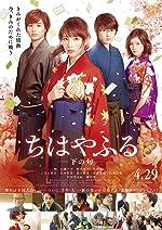 Chihayafuru Part II(2016)