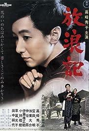 Hôrô-ki(1962) Poster - Movie Forum, Cast, Reviews