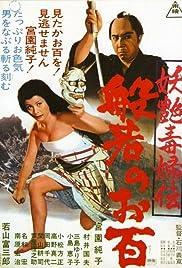 Yôen dokufuden hannya no ohyaku(1968) Poster - Movie Forum, Cast, Reviews