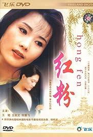 Hong fen Poster