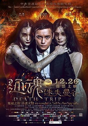 Death Trip (2014)