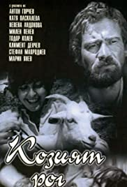 The Goat Horn(1972) Poster - Movie Forum, Cast, Reviews