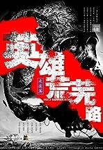 Yingxiong Huangwu Lu: Mitu Pian