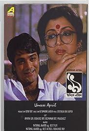 Unishe April(1994) Poster - Movie Forum, Cast, Reviews