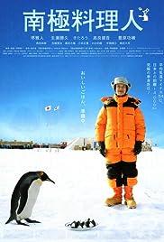 Nankyoku ryôrinin(2009) Poster - Movie Forum, Cast, Reviews