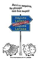 Image of Larisa empisteftiko