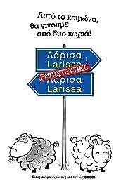 Larisa empisteftiko(2012) Poster - Movie Forum, Cast, Reviews