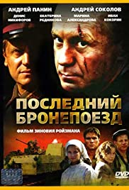 Posledniy bronepoezd Poster - TV Show Forum, Cast, Reviews