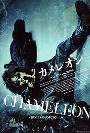 Chameleon(2008) Poster - Movie Forum, Cast, Reviews