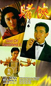 God of Gamblers II poster