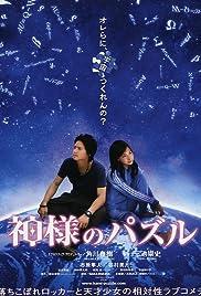Kamisama no pazuru(2008) Poster - Movie Forum, Cast, Reviews