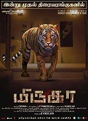 Mirugaa (2021) poster