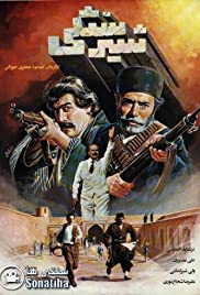 Shir Sangi Poster