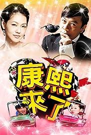 Ming xing ru hang qian de di yi fen gong zuo (Shang) Poster