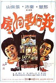 Wo men yao dong fang Poster