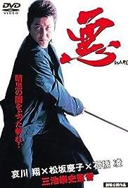 Waru(2006) Poster - Movie Forum, Cast, Reviews