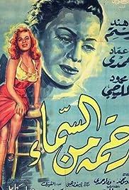 Rahma minal samaa Poster
