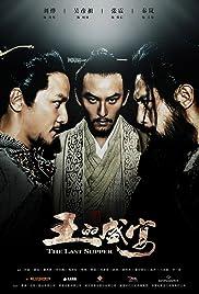 Wang de Shengyan(2012) Poster - Movie Forum, Cast, Reviews