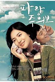 Parang-juuibo(2005) Poster - Movie Forum, Cast, Reviews