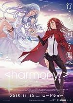 Harmony(2016)