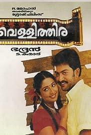 Vellithira Poster