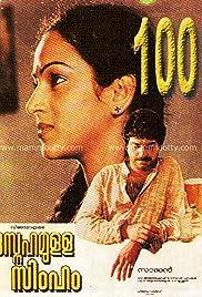Snehamulla Simham Poster