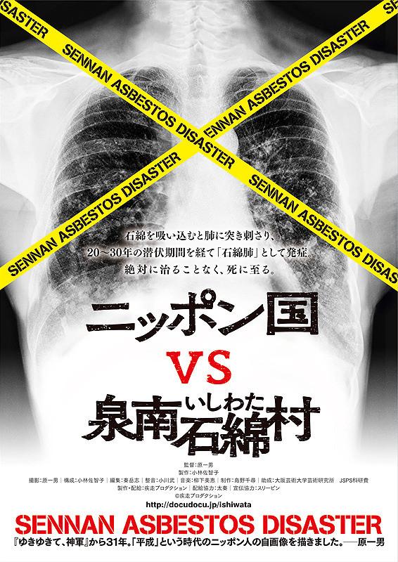 Sennan Asbestos Disaster