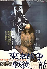 The Man Who Put His Will on Film(1970) Poster - Movie Forum, Cast, Reviews