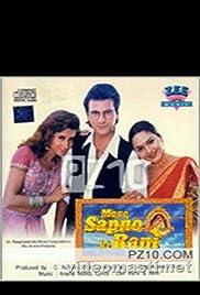 Mere Sapno Ki Rani Poster