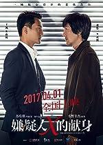 The Devotion of Suspect X(2017)