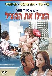 Hatzilu Et HaMatzil Poster