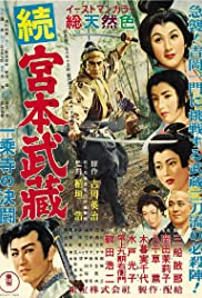 Samurai II: Duel at Ichijoji Temple(1955) Poster - Movie Forum, Cast, Reviews