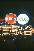 Dai 60 kai NHK kôhaku uta gassen