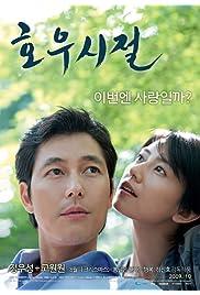 Watch Movie A Good Rain Knows (2009)