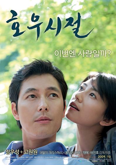 image Ho woo shi jul Watch Full Movie Free Online